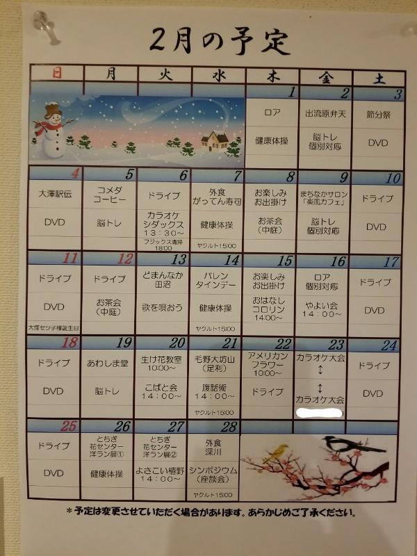 2月 日程表