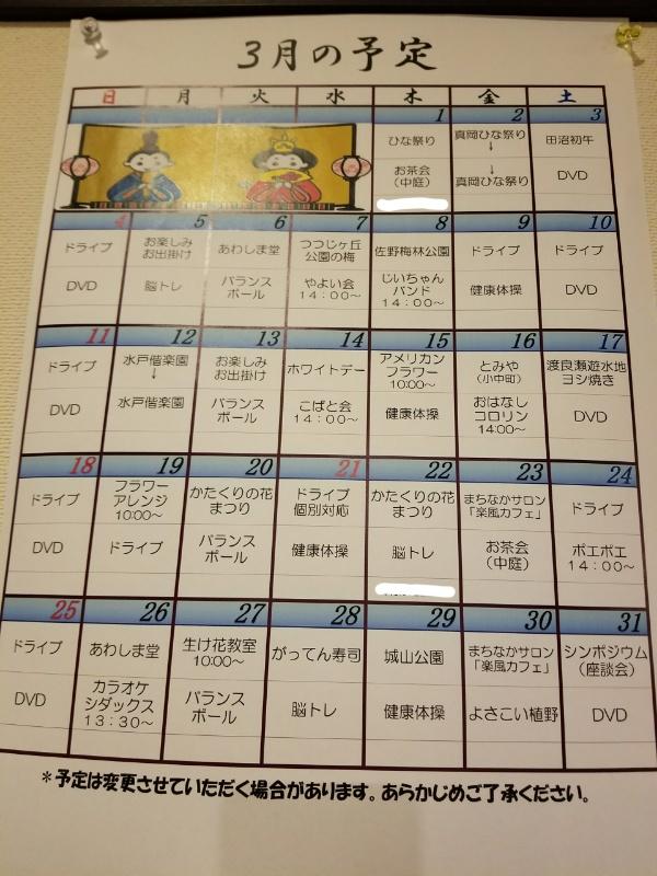 3月 日程表