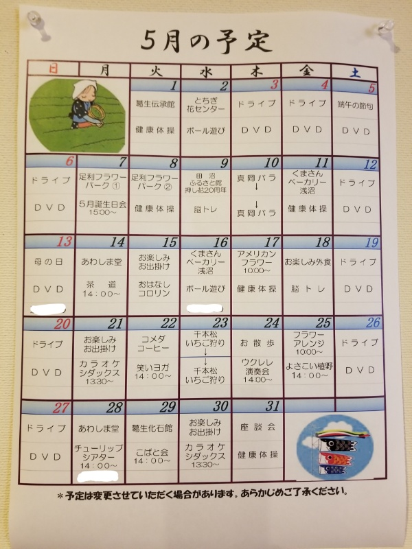 5月 日程表