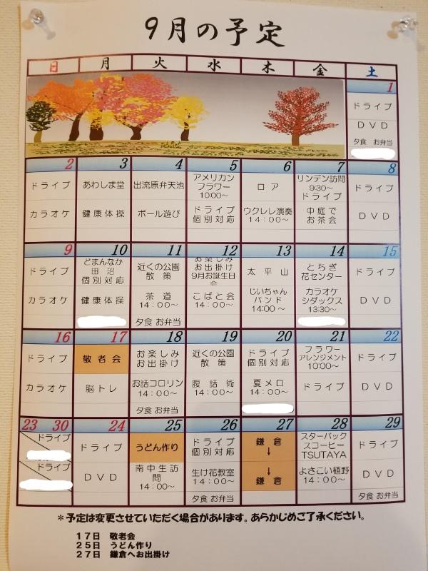 9月 日程表