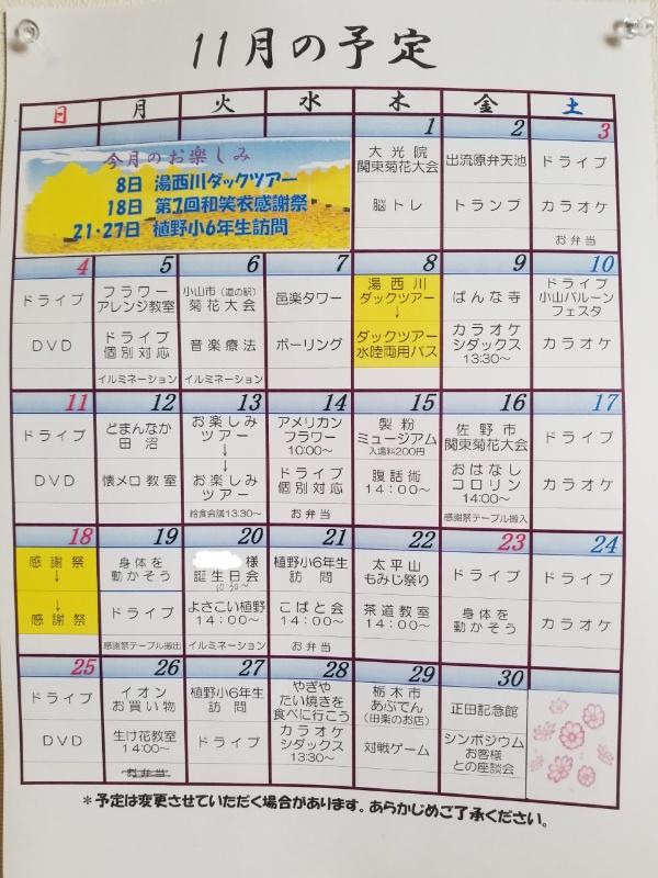 11月 日程表