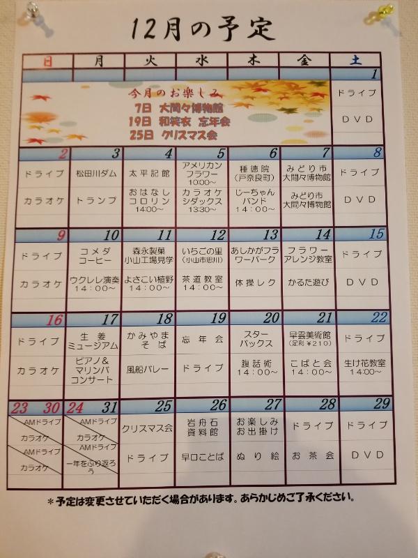 12月 日程表